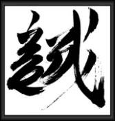 makoto-truth-